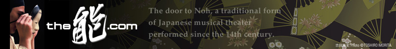 the door to Noh